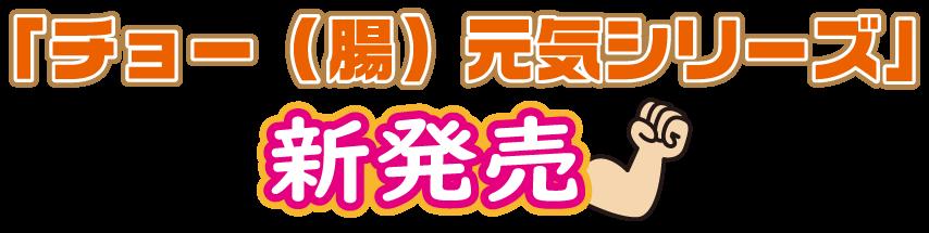 佐藤修商店の「チョー(腸)元気シリーズ」新発売