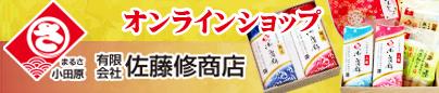 佐藤修商店 お歳暮 贈答品に オンラインショップ